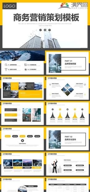 黄色大气商务活动营销方案销售策划PPT模板