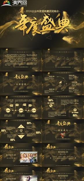 金色大氣音樂動態2019企業年度晚會暨頒獎典禮PPT模板