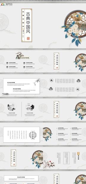 古典中国风__通用商务模版