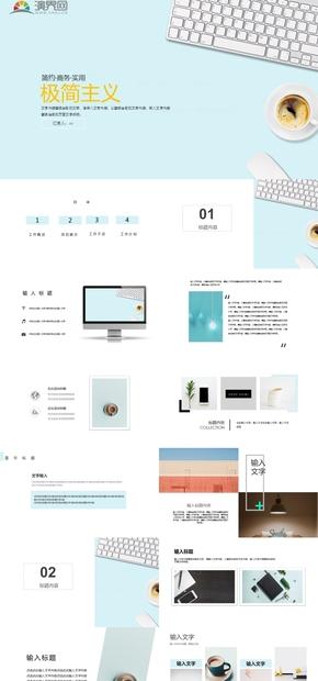 简约·商务·实用极简主义ppt模板