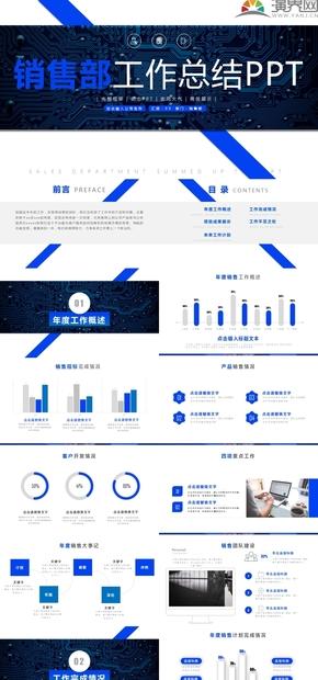 蓝色商务销售工作汇报总结PPT模板