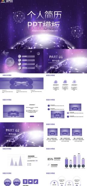 紫色商务风简约个人求职简历PPT模板