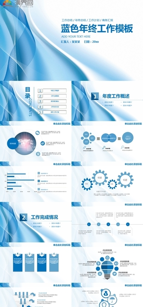 蓝色商务年终工作计划总结动态通用PPT模板