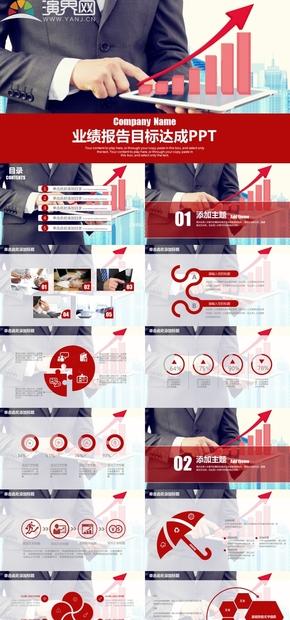 红色商务业绩报告销售目标动态PPT模板
