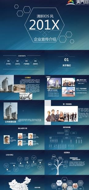 創新ios大氣企業文化宣傳PPT模板