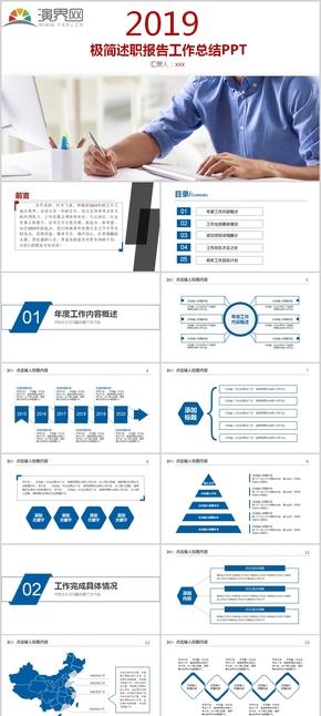 简洁设计的白色述职报告工作总结PPT模板