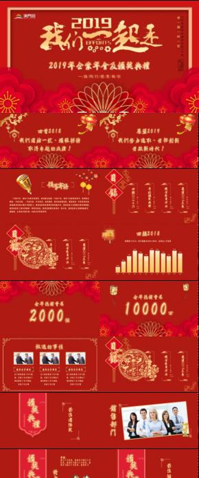 震撼企业年会及颁奖典礼-红色