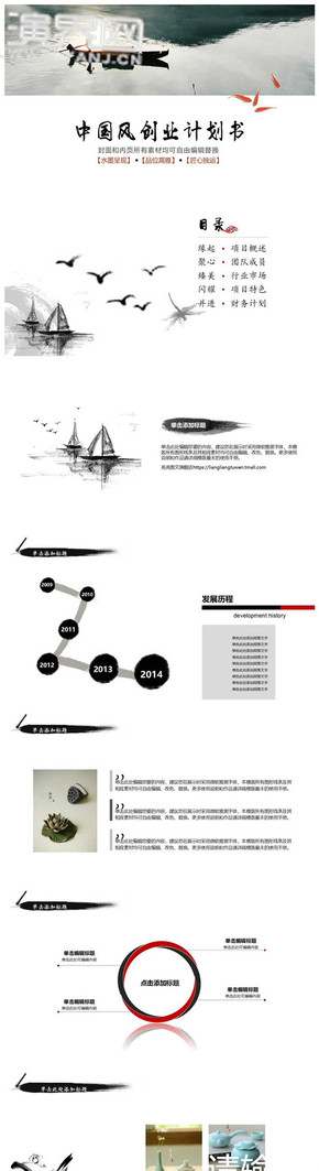 中国风创业