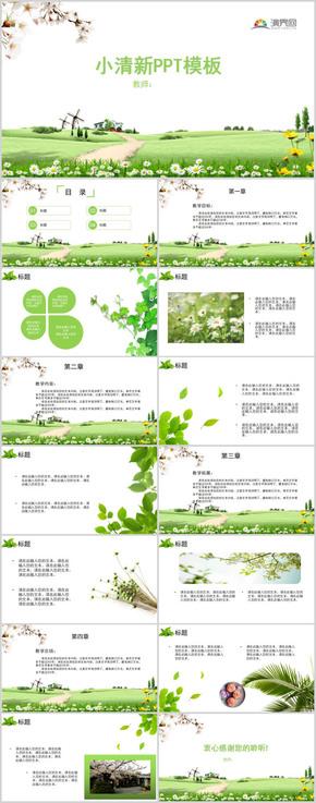 2019绿色清新教师讲课PPT课件模板