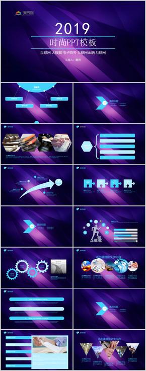 紫色互联网电子商务PPT模板