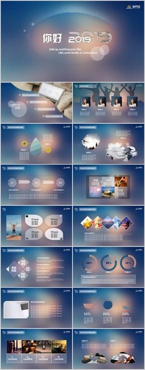 梦幻蓝色调通用工作汇报总结规划PPT模板