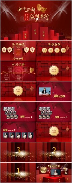 红色喜庆大气年会年终庆典PPT模板