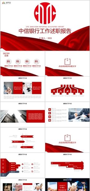 2019中信银行工作述职报告工作汇报计划总结节日庆典产品发布