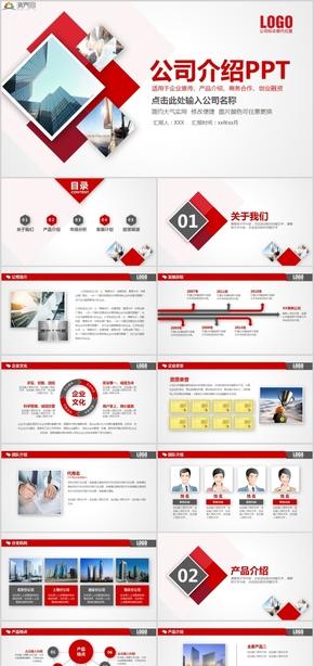商务风企业宣传产品介绍商务合作创业融资PPT模板32