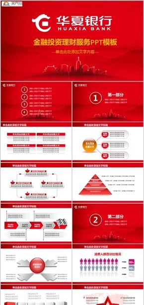 2019华夏银行金融投资理财服务工作汇报计划总结节日庆典产品发布PPT模板