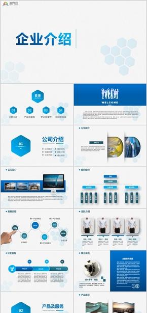 蓝色简约年终总结工作汇报企业宣传产品介绍PPT模板
