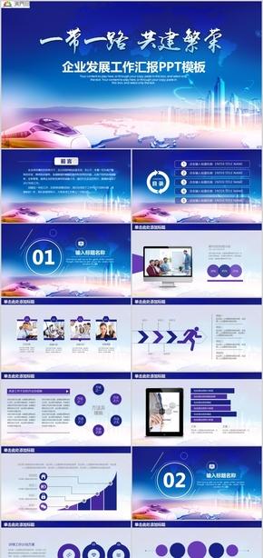 简洁风企业发展工作汇报工作总结商务展示述职报告PPT模板