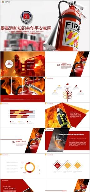 提高消防知识共创平安家园PPT模板 (1)