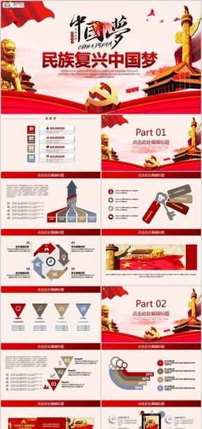 2019民族复兴中国梦PPT模板