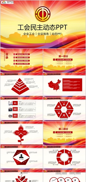 2019企业工会民主动态工作报告工作计划计划总结节日庆典PPT模板