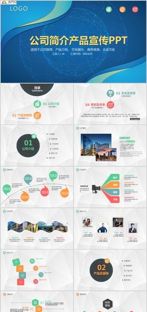 公司宣传产品介绍文化展示商务报表企业文化PPT模板