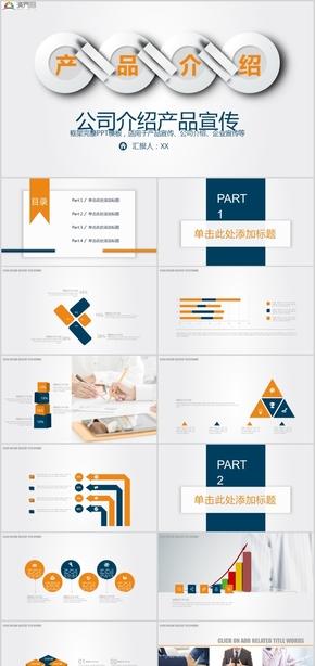 企业公司产品宣传公司介绍企业宣传计划总结工作总结年度汇报PPT模板