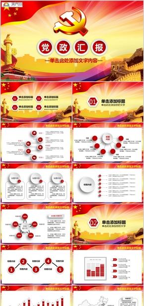 2019党政汇报计划总结节日庆典产品发布PPT模板