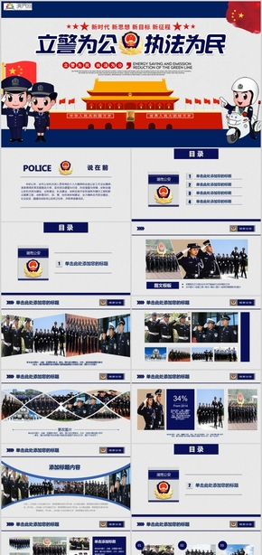 2019立警为公执法为民PPT模板
