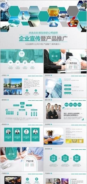 简约风企业宣传公司介绍产品推广商务展示PPT模板