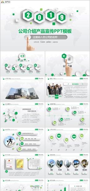 2019简约风公司介绍产品宣传工作报告工作总结PPT模板