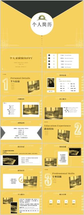 黄色信封个人介绍求职简历PPT通用模板