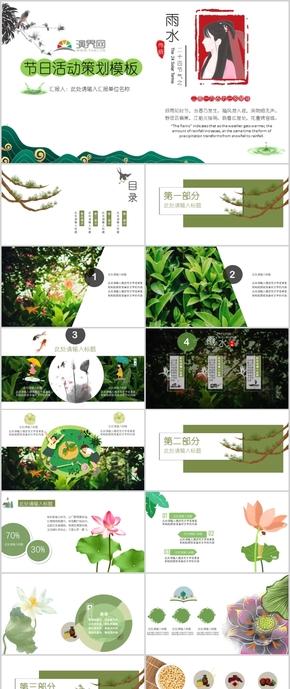 绿色中国风雨水节气活动策划汇报模板