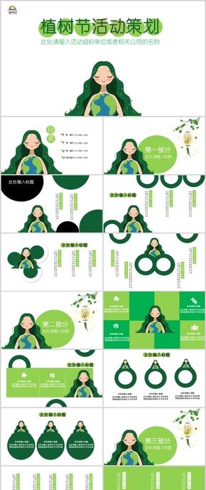 绿色植树节环保卡通可爱模板