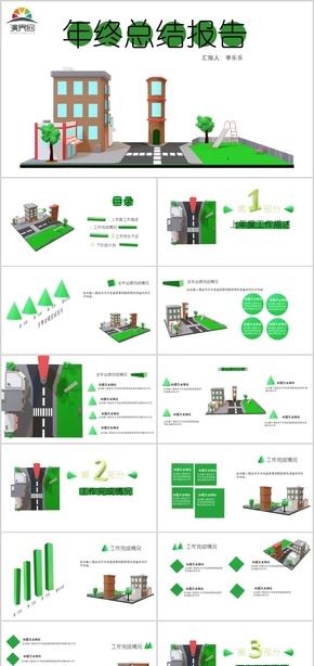 2019绿色三维城市动画工作总结(2016以上版本)