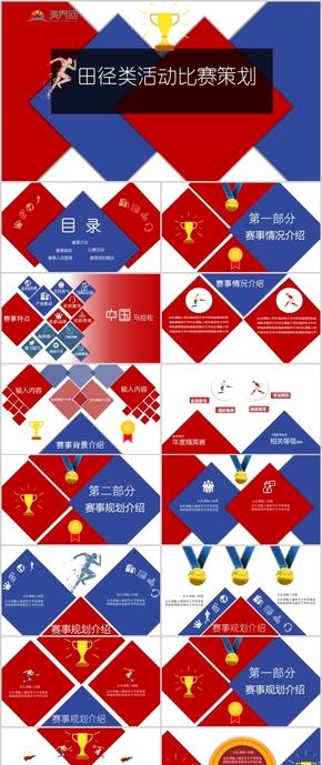 紅藍體育運動組織頒獎模板