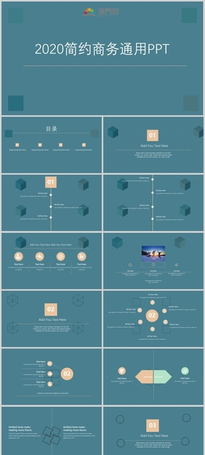 2020年藍色三維動畫商務學術教育PPT模板