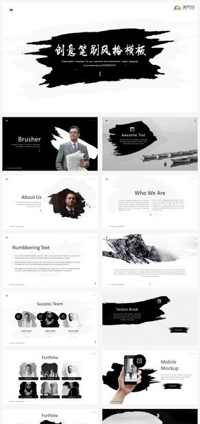 【简单】简约创意黑白笔刷风格汇报总结计划ppt模板