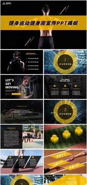 唯美大氣華麗健身運動健身房宣傳PPT模板