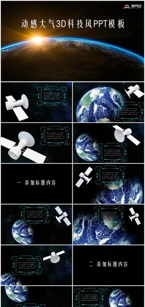 动感大气3D科技风PPT模板