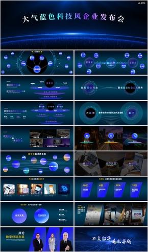 高端(duan)大氣藍(lan)色科技風產(chan)品發布(bu)會