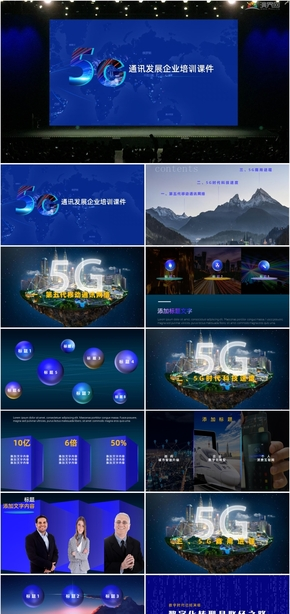 大型炫酷5G通讯发展企业培训会
