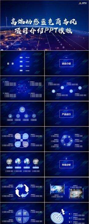 高端動感商務風產品發布PPT模板