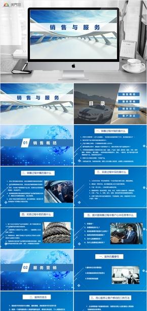 藍色清新銷售與服務企業培訓PPT