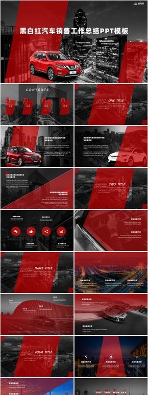 大氣簡潔紅黑汽車銷售工作總結PPT模板