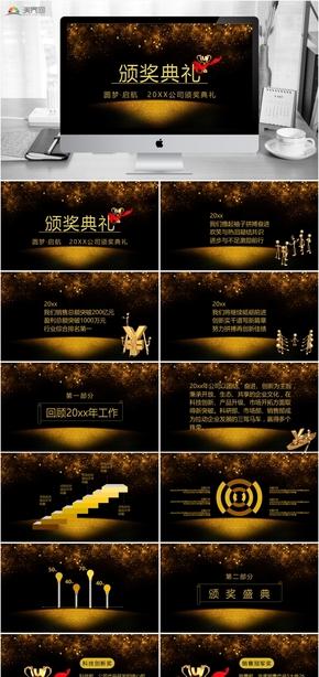 大氣沉穩黑金系列大型頒獎晚會企業年會頒獎典禮PPT模板