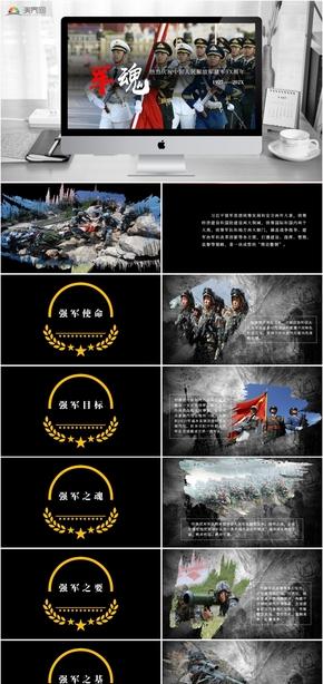 軍魂熱烈慶祝中國人民解放軍成立周年慶典