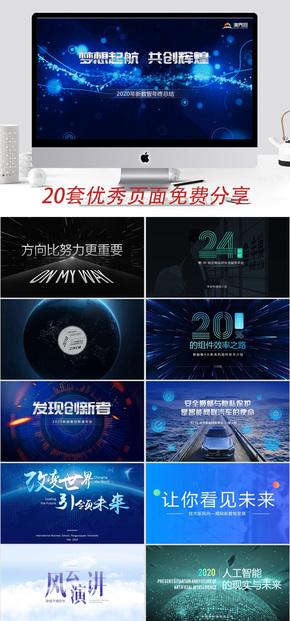 20套優秀頁面分(fen)享(xiang)
