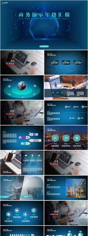 炫酷公司工作總結計劃匯報動態PPT模板