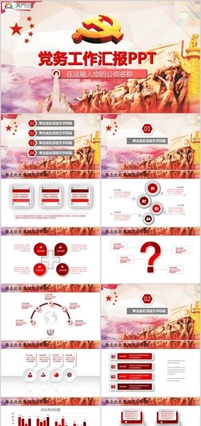 2019党务工作汇报计划总结节日庆典中国风PPT模板