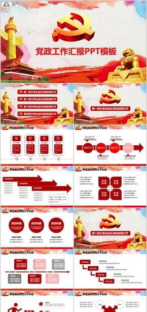 2019党政工作汇报计划总结节日庆典企业介绍PPT模板